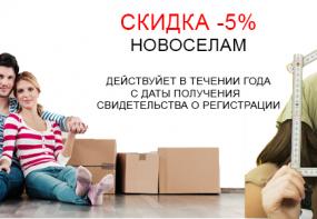 Скидки новоселам 5%!